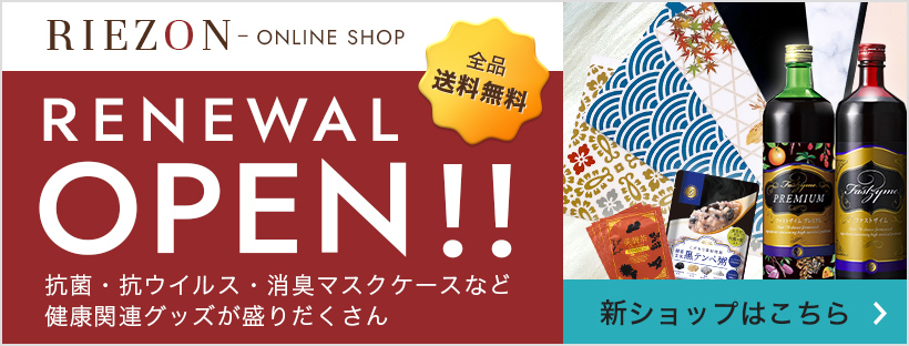 RIEZON - ONLINE SHOP RENEWAL OPEN !!